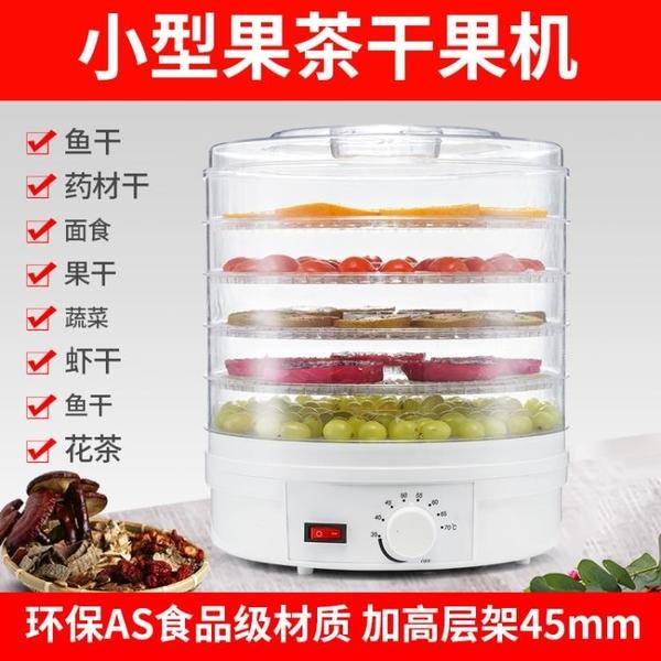 乾果機艾瑪帝新款干果機食物脫水風干機水果蔬菜寵物肉類食品烘干機家用  LX 夏季上新