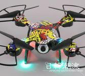無人機 無人機航拍高清專業四軸飛行器航模兒童充電玩具直升機遙控小飛機