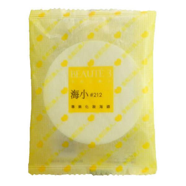 永和三美人 天然乳膠 專業化妝海棉/粉撲 海小212 單入【娜娜香水美妝】