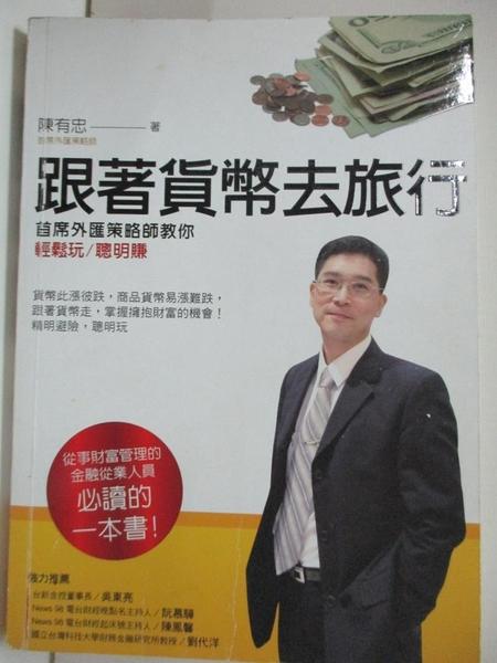 【書寶二手書T3/投資_BXQ】跟著貨幣去旅行-首席外匯策略師教你輕鬆玩、聰明賺_陳有忠