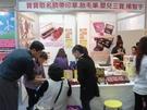 台北世貿三館 - 嬰兒婦幼用品展 2011.4.1