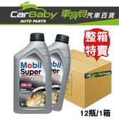 MOBIL美孚 10W40 合成機油 SUPER 2000 (12罐/整箱)
