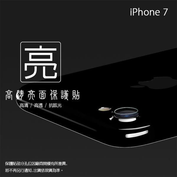 ◆亮面鏡頭保護貼 Apple iPhone 7 8 Plus/鏡頭貼/亮貼/亮面貼/一組五入
