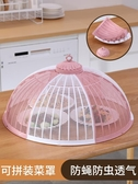 塑料拼裝飯菜罩子大號蓋菜罩防蒼蠅折疊可拆洗餐桌剩菜食物罩家用 茱莉亞