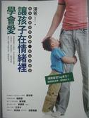 【書寶二手書T9/親子_KOO】讓孩子在情緒裡學會愛_澤爸(魏瑋志)
