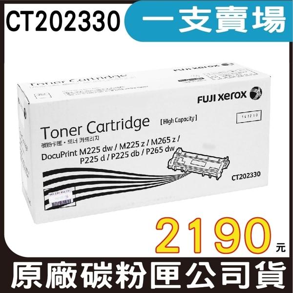 【限時促銷 ↘2190元】Fuji Xerox CT202330 黑色 原廠碳粉匣 適用m225dw m265z p225d p225db p265dw m225z