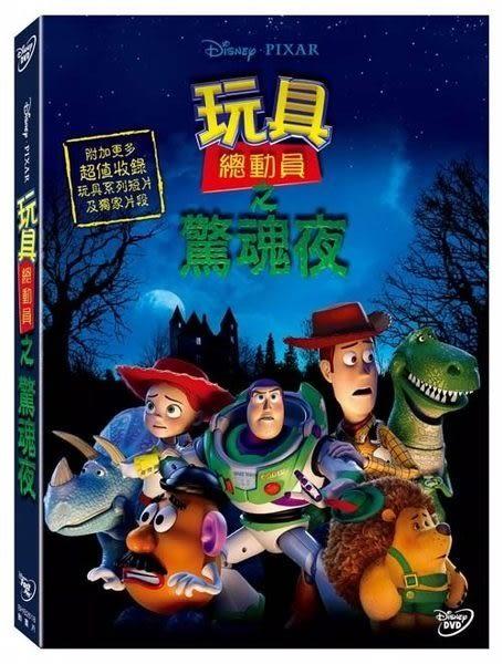 皮克斯動畫系列限期特賣 玩具總動員之驚魂夜 DVD (購潮8)