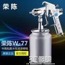 噴漆槍-日本W77氣動油漆噴搶 W71家具噴漆槍 氣動下壺高霧化 乳膠漆噴槍 3C優購WD
