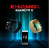 JAKCOM B3運動智能手環手錶藍牙通話藍牙耳機 耳機計步器心率安卓蘋果小米2#340