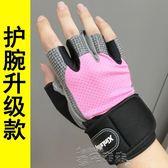 護腕健身手套女男器械訓練運動護腕半指瑜伽裝備動感單車 【時髦新品】
