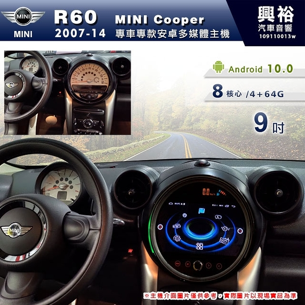 【專車專款】2007~14年Mini Cooper R60 專用9吋螢幕安卓多媒體主機*藍芽+導航+安卓*8核心4+64G