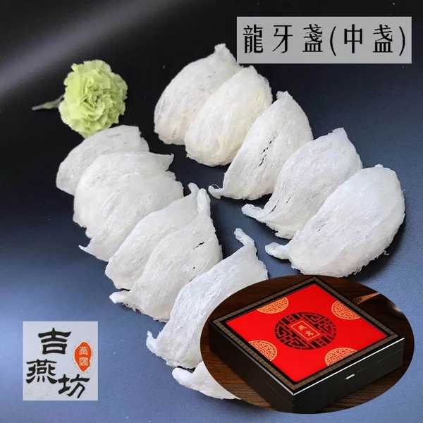 吉燕坊特級龍牙盞中秋禮盒 50g