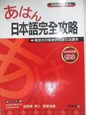 【書寶二手書T8/語言學習_H6R】日本語完全攻略-最適合初學者的日語文法讀本_蔡佩青