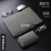 電腦包 內膽包適用聯想惠普蘋果小米戴爾華為筆記本air13.3寸電腦包Macbo 伊芙莎