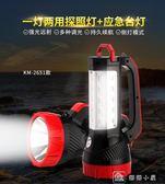 手電筒戶外強光遠射手提探照燈可充電家用巡邏多功能 最低價