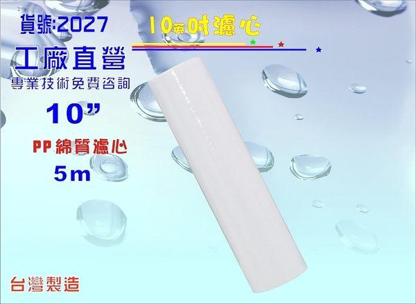 10英吋PP棉質濾心.濾水器.淨水器.水族魚缸除污除泥水.前置飲水機過濾器(貨號2027)【巡航淨水】