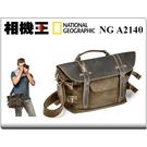 National Geographic NG A2140 中型郵差包 相機包