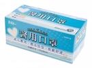 埃恩居 醫用口罩 H3321型-(藍色 5片/包.10包/盒)