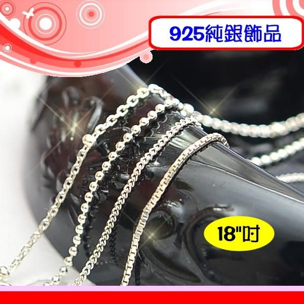 銀鏡DIY S925純銀生日情人禮~簡約.時尚方盒?.扁平鍊/鎖骨鍊18'吋=45cm賣場(非合金)