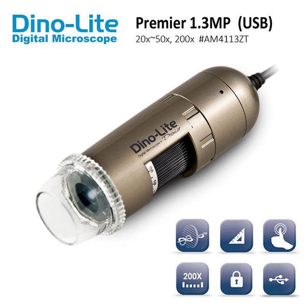頭皮檢測 珠寶行家推薦【Dino-Lite】Premier 領航系列 20x~50x / 200x AM4113ZT 手持式數位顯微鏡 偏光型