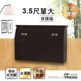 IHouse - 經濟型日式收納床頭箱-單大3.5尺胡桃