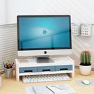 電腦增高架子顯示器屏幕底座辦公室筆記本桌面整理收納置物盒