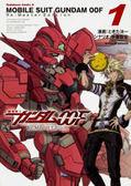 機動戦士ガンダム00F Re:Master Edition<1>(Kadokaw 日文書