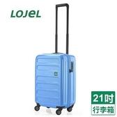 LOJEL NOVA拉鍊箱C-F1650-海軍藍(21吋)【愛買】