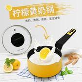 石奶鍋寶寶輔食不黏鍋迷你泡面小鍋電磁爐通用小湯鍋  伊衫風尚