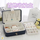 珠寶盒 首飾盒-簡約雙層PU飾品收納盒3色73pp651【時尚巴黎】