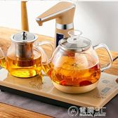 220V全自動上水電熱水壺玻璃透明家用茶爐茶具抽水泡茶專用燒水器WD 電購3C
