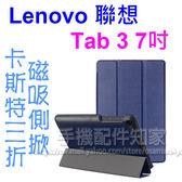 【贈保貼】Lenovo Tab 3 TB3-730X/730M 7吋 磁吸上蓋 卡斯特三折側掀皮套/硬殼/保護套/斜立/超薄/聯想-ZY