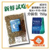 【力奇】威洛司 成犬體重控制/老犬均衡配方天然糧-分裝包750g-170元 可超取(T001B04-0750)