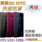 HTC U12+ 手機128G,送 防摔殼+滿版玻璃保護貼,24期0利率 U12 Plus