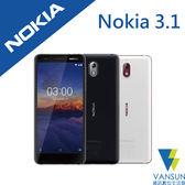 【贈傳輸線+紀念鋼筆+筆記本】Nokia 3.1 (2018新款) 2G/16G 5.2吋 智慧型手機【葳訊數位生活館】