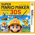 3DSLL-瑪利歐製作大師 日文版 PLAY-小無電玩