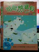 挖寶二手片-X12-002-正版DVD*動畫【可樂熊寶貝-運動會(2)】-國語發音