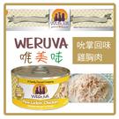 【力奇】Weruva 唯美味 主食貓罐-吮掌回味雞胸肉85g【無穀配方】超取限24罐內 (C712B01)