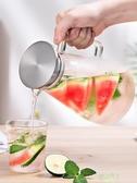 冷水壺 玻璃涼水壺耐熱高溫家用防爆大容量涼白開水壺杯子套裝 【免運快速出貨】