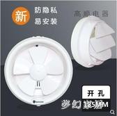 排氣扇浴室衛生間百葉靜音玻璃窗式圓孔抽風機 QW8386『夢幻家居』
