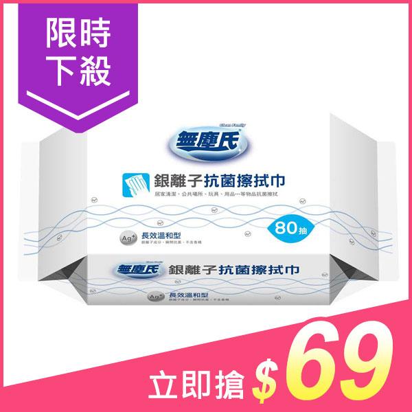 【限購2】無塵氏 銀離子抗菌擦拭巾(80抽)【小三美日】原價$79