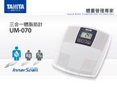TANITA UM070 晶采時尚體脂計(三合一)(體脂肪計/體脂計/體脂機/體脂器/體重計/聖誕節禮物)