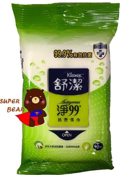 濕紙巾 舒潔 淨99抗菌紙巾 10抽 不含酒精 清潔用品 濕式面紙 純水紙巾