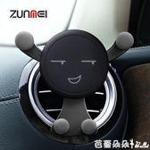 車載支架 車載手機架汽車用導航支架車內出風口通用支撐架車上多功能手機座 芭蕾朵朵