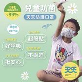 天天 兒童用3D立體醫療級口罩