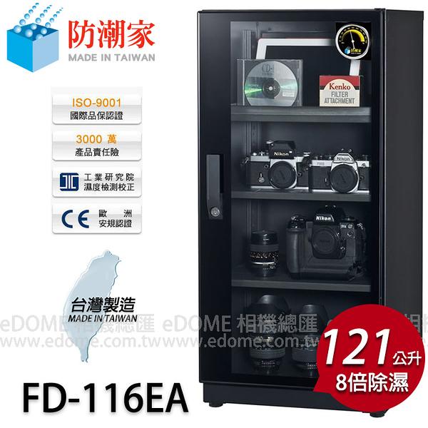 防潮家 FD-116EA 旗艦經典時尚款 121公升 電子防潮箱 好禮三選二 (0利率) 台灣製造 D-116EA 改款