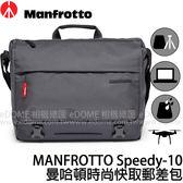 MANFROTTO 曼富圖 Manhattan Speedy-10 曼哈頓時尚快取郵差包 (0利率 免運 正成公司貨) 空拍機包 MB MN-M-SD-10