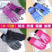 現貨出清 (4-13歲)兒童少年小學生滑雪手套防寒防水防風防滑男女保暖手套   3-22YXS