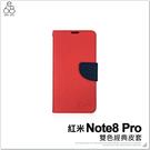 MIUI 紅米Note8 Pro 經典皮套 手機殼 翻蓋 側掀 插卡 保護套 簡單 磁扣 手機套 手機皮套