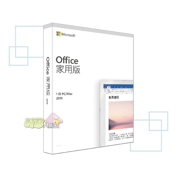 Microsoft Office 2019 中文 家用版